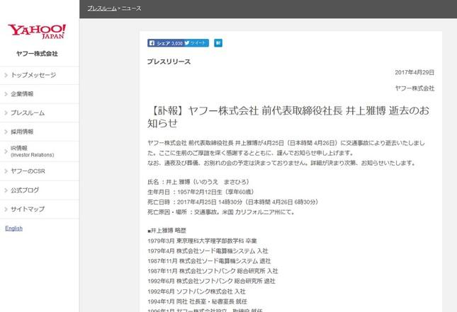井上雅博氏の訃報を伝えたヤフーの発表
