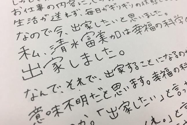 清水さんは2017年2月に突然ファクスで「出家」を表明した