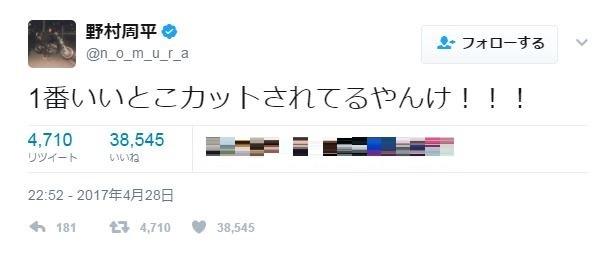 野村周平さんも即座に反応(野村さんの公式ツイッターのスクリーンショット)