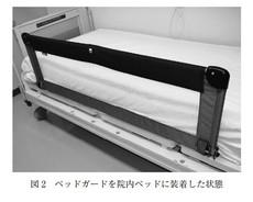 ベッドガードで幼児が窒息死寸前に 柵とマットレスのすき間に落ち込む
