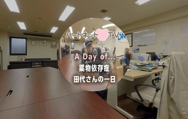 田代さんのリハビリ生活を追った動画のサイト画面
