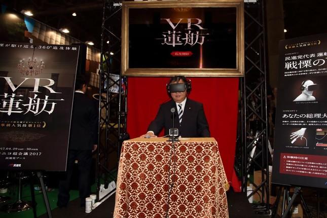 野田佳彦幹事長は「VR蓮舫」も体験した