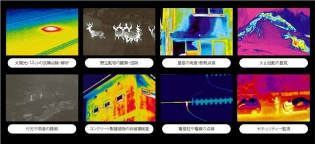 ドローン用赤外線カメラの使い道(プレスリリースより)。様々な用途が想定される