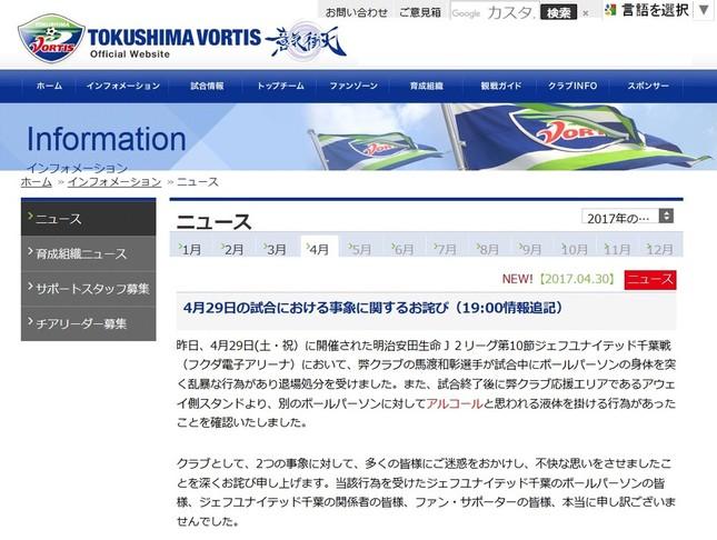 徳島ヴォルティスが謝罪文を発表した(画像はクラブ公式サイト。編集部で一部加工)