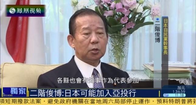 自民党の二階俊博幹事長は、AIIBへの日本の参加について「可能性もある」とした(写真は香港・フェニックスニュースチャンネルの画面から)