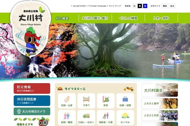 「村議会の継続が基本」( 大川村HPのスクリーンショット)