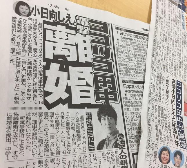 ココリコ田中直樹の離婚を報じる2017年5月3日付スポーツ紙各紙