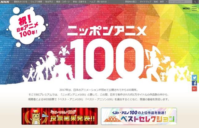 NHK「ベスト・アニメ100」(画像は公式ウェブサイトより)