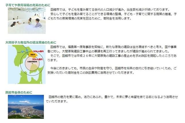「ふるさと納税」に盛り込まれた寄付金の使い道(写真は函館市公式HP)