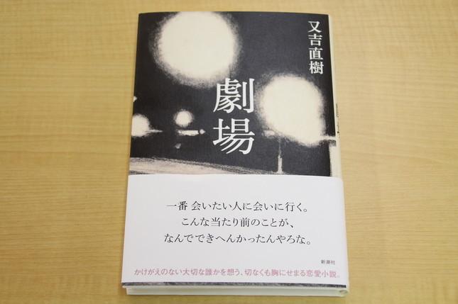 初挑戦となった恋愛小説『劇場』