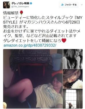 ダレノガレ明美さんのツイッターのスクリーンショット
