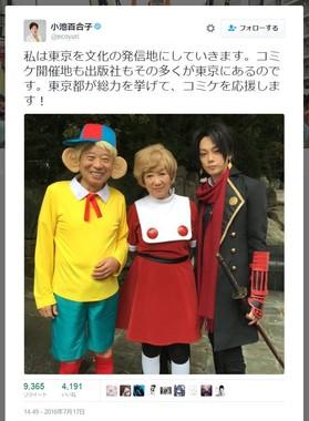小池百合子都知事が過去にツイートした「コスプレ」写真