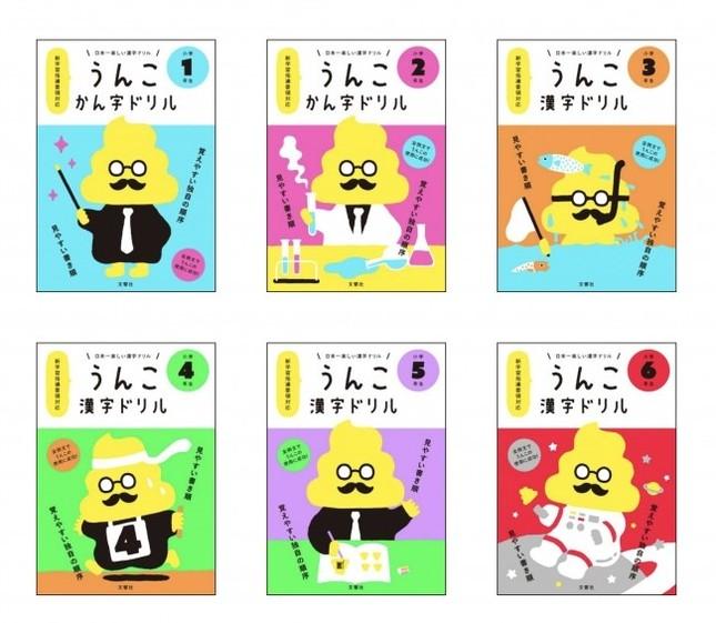 『うんこ漢字ドリル』(文響社)