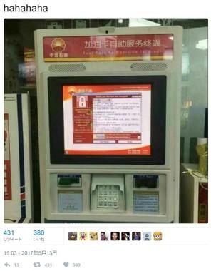 ツイッター上に投稿されている、中国での感染例。ガソリンスタンドの装置が乗っ取られている。