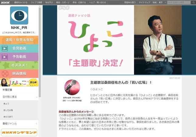 「ひよっこ」の主題歌を歌う桑田佳祐さん(画像はNHKウェブサイトより)
