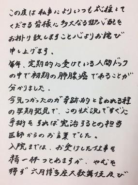 中村獅童さんコメント全文(1)