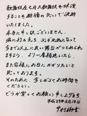中村獅童さんコメント全文(2)
