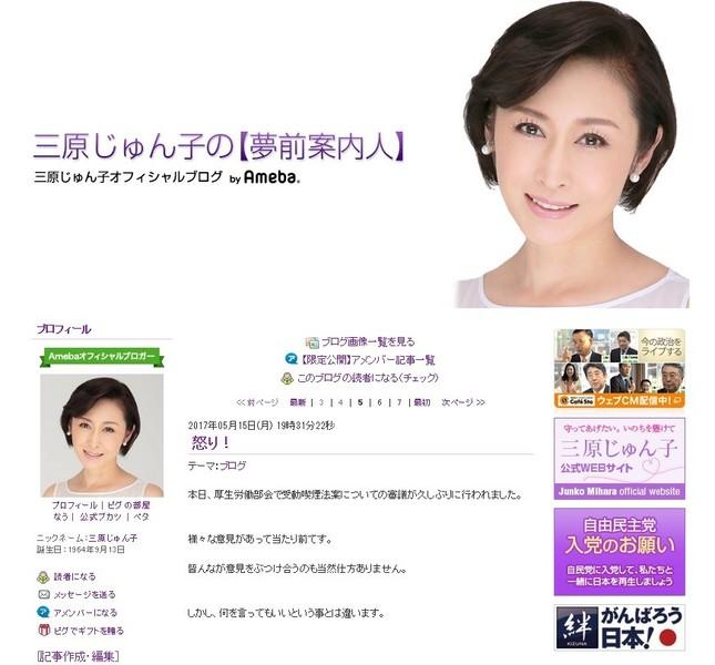 三原じゅん子参院議員の15日のブログ。「怒り」と題された