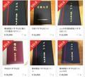 東大は13万円、早稲田と慶應は? メルカリで「学位記フォルダー」売買