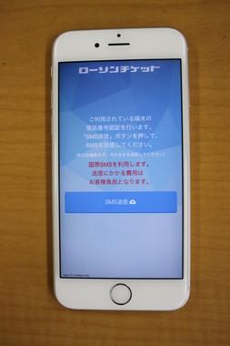 認証には、国際SMS送信を求めるこんな画面が