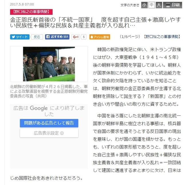 ヤフーから削除された記事は、産経新聞ウェブサイトには掲載されたままだ