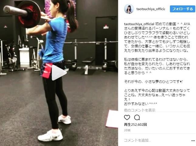 土屋さんが投稿したトレーニング動画(画像は土屋さん公式インスタグラムのスクリーンショット)