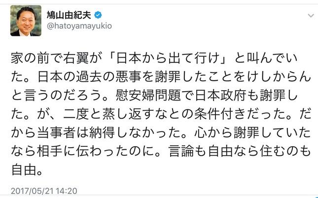 鳩山氏のツイート。「心から謝罪していたなら相手に伝わったのに」と主張した