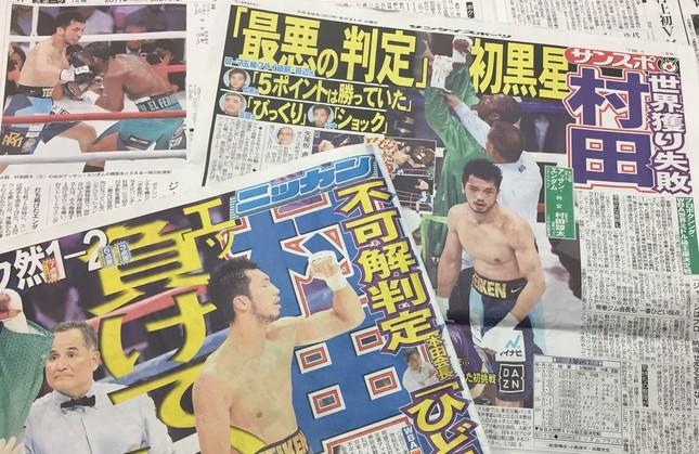 村田諒太に次なる世界戦の可能性が出てきた(画像はアッサン・エンダムに敗れた翌日2017年5月21日の日刊スポーツ、サンケイスポーツ、朝日新聞朝刊)