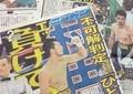 村田諒太、WBA以外から世界戦打診 最強ゴロフキンとやるのか?