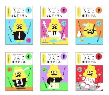 漢字ドリルの「うんこ」も商標になる?