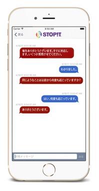「STOPit」ではチャット形式でやり取りできる(画像提供:ストップイットジャパン)