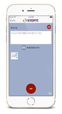 いじめの報告内容入力画面(画像提供:ストップイットジャパン)