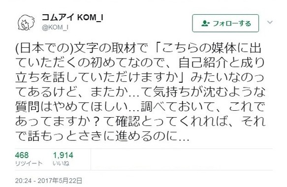 コムアイさんのツイートが話題に(画像はツイートのスクリーンショット)
