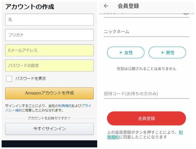 利用規約表示画面(左:アマゾン、右:メルカリ)
