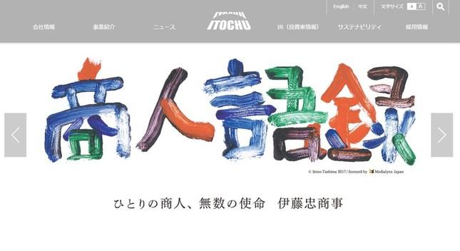 (画像は伊藤忠商事ホームページより)