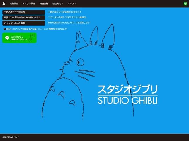 スタジオジブリ公式サイト