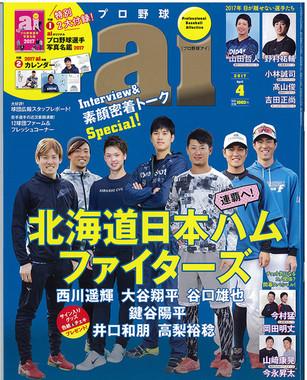 「プロ野球ai」は4月号で休刊に