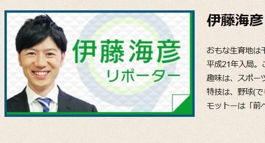 肉体美を披露した伊藤海彦アナ(画像はニュースウオッチ9公式サイトより)