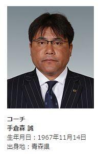 手倉森誠氏は現在サッカーA代表コーチを務める(画像はJFA公式サイトから)