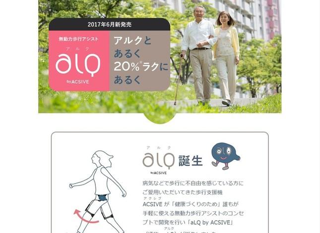 より歩きやすくすることをサポートする(画像はアルク商品ウェブサイト)