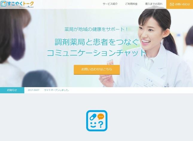 薬局と患者をつなぐサービス(画像は「すこやくトーク」ウェブサイト)