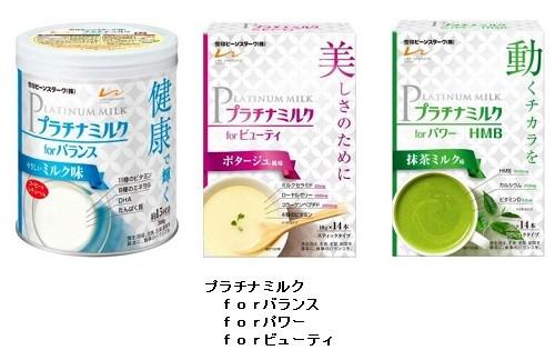 大人の粉ミルク「プラチナミルク」(雪印ビーンスタークの発表資料より)