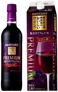 「酸化防止剤無添加のおいしいワイン。贅沢ポリフェノール」