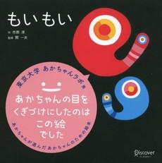赤ちゃんが選んだ「本当に好きな絵本」 東京大学の「視線注目度」実験で誕生