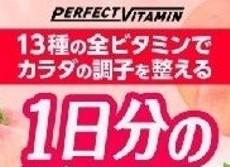 「1日分のビタミンゼリー<ピーチ味>」発売