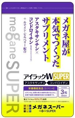 アイラック W SUPER