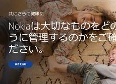 ノキア製品が9年ぶりに日本で販売 ヘルスケア分野に絞り体組成計と活動量計