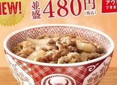 吉野家「サラシア牛丼」発売 従来と変わらない味