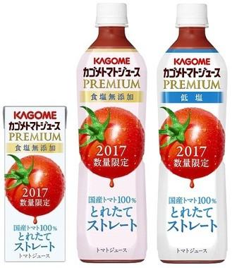 (左から) 200ミリリットルパック(食塩無添加)、720ミリリットル入りペットボトル(同)、720ミリリットル入りペットボトル(低塩)