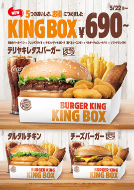 バーガーキングの「KING BOX」
